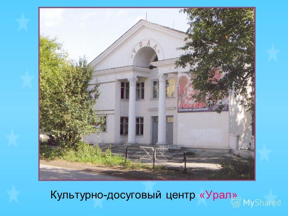 Культурно-досуговый центр «Урал»