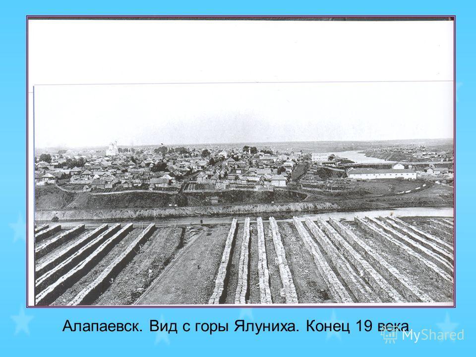 Алапаевск. Вид с горы Ялуниха. Конец 19 века.