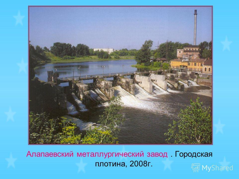 Алапаевский металлургический завод. Городская плотина, 2008г.
