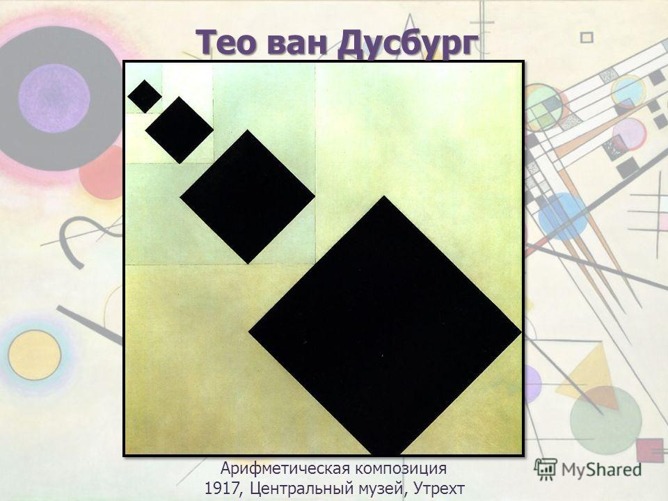 Тео ван Дусбург Арифметическая композиция 1917, Центральный музей, Утрехт