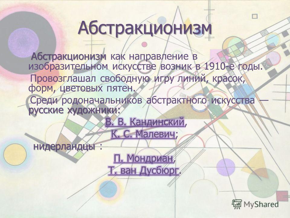 Абстракционизм