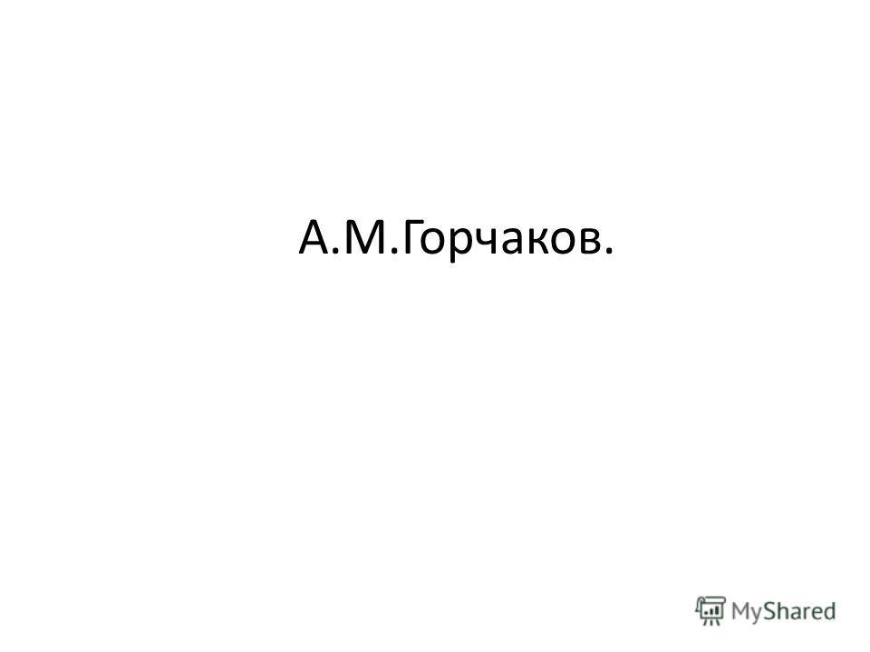 А.М.Горчаков.