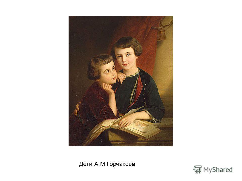 Дети А.М.Горчакова