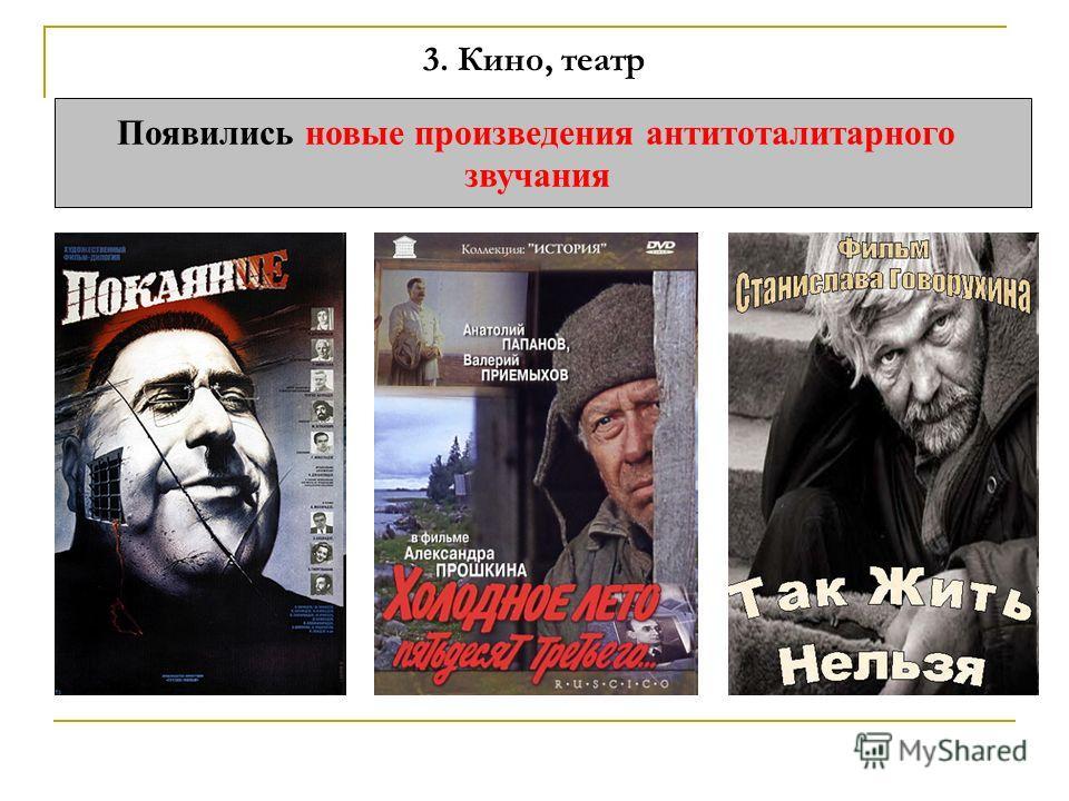 3. Кино, театр Появились новые произведения антитоталитарного звучания