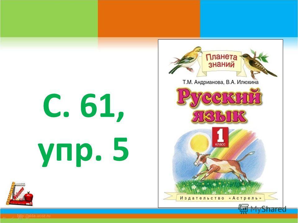 С. 61, упр. 5