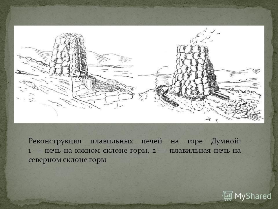 Реконструкция плавильных печей на горе Думной: 1 печь на южном склоне горы, 2 плавильная печь на северном склоне горы