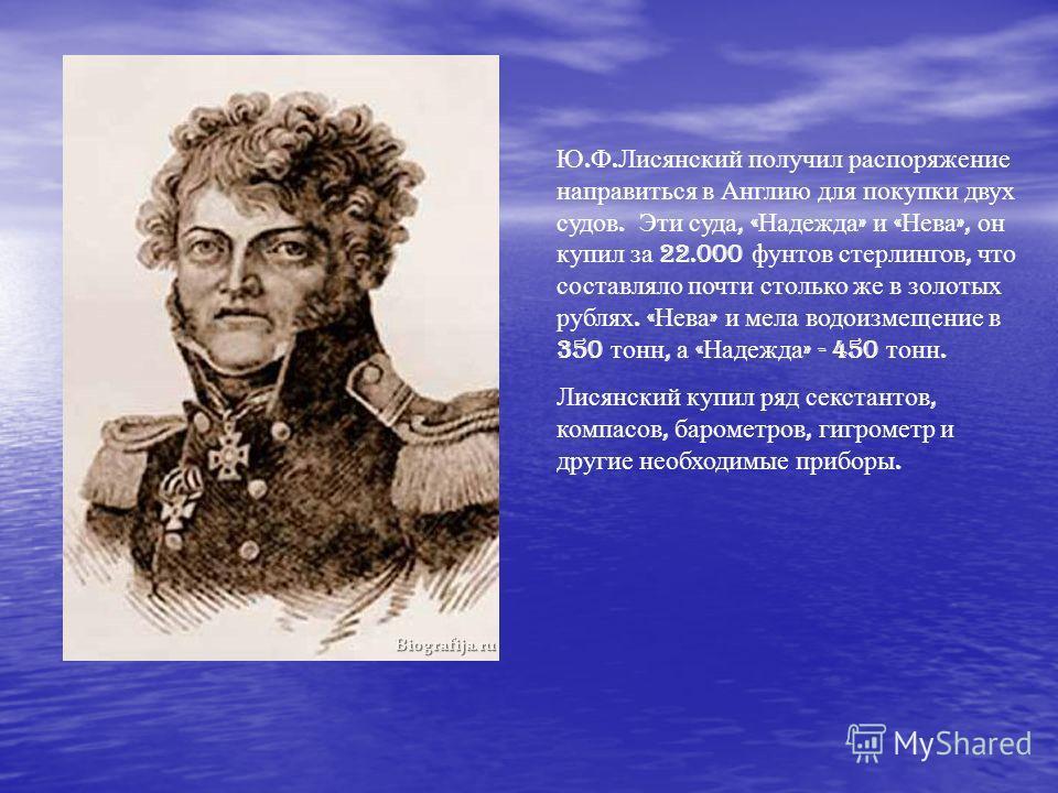 Ю. Ф. Лисянский получил распоряжение направиться в Англию для покупки двух судов. Эти суда, « Надежда » и « Нева », он купил за 22.000 фунтов стерлингов, что составляло почти столько же в золотых рублях. « Нева » и мела водоизмещение в 350 тонн, а «