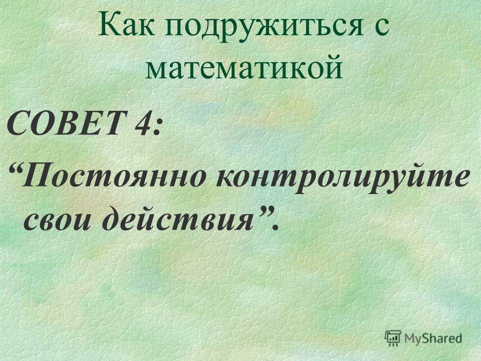 Как подружиться с математикой СОВЕТ 4: Постоянно контролируйте свои действия.
