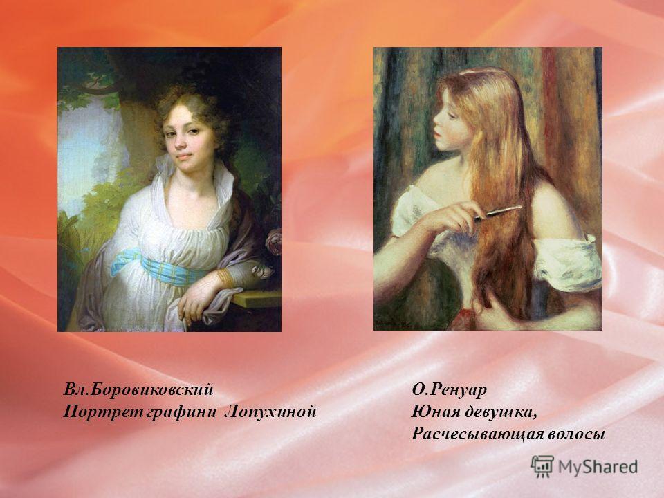 портрет в музыке и живописи: