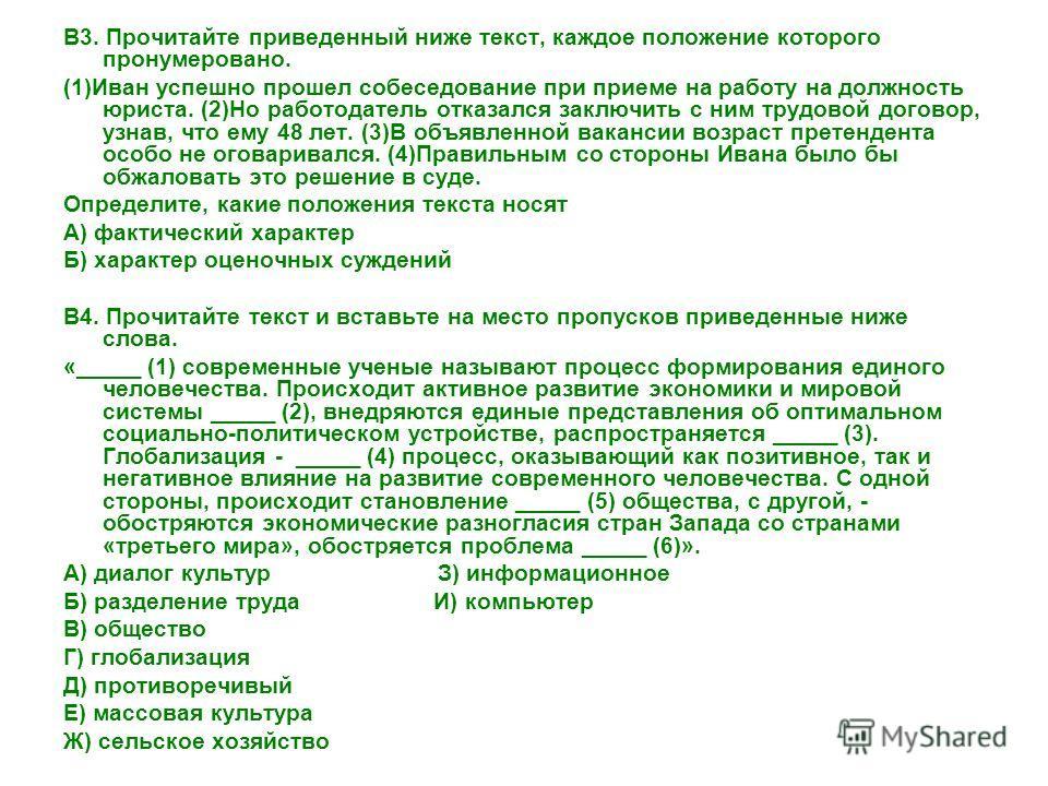 В3. Прочитайте приведенный ниже текст, каждое положение которого пронумеровано. (1)Иван успешно прошел собеседование при приеме на работу на должность юриста. (2)Но работодатель отказался заключить с ним трудовой договор, узнав, что ему 48 лет. (3)В
