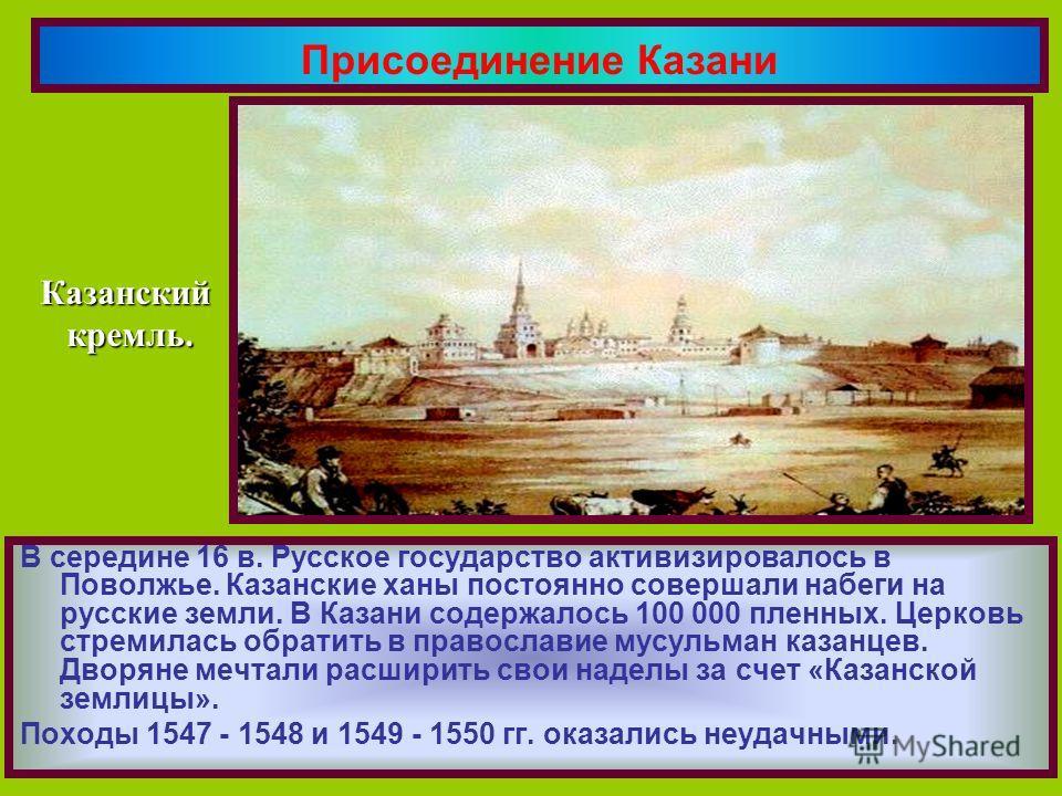 В середине 16 в. Русское государство активизировалось в Поволжье. Казанские ханы постоянно совершали набеги на русские земли. В Казани содержалось 100 000 пленных. Церковь стремилась обратить в православие мусульман казанцев. Дворяне мечтали расширит