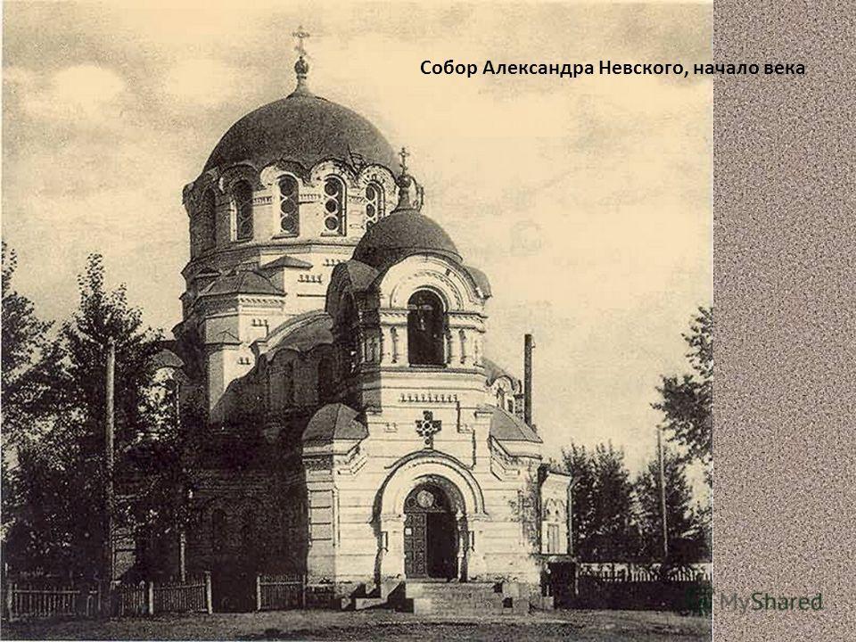 Собор Александра Невского, начало века