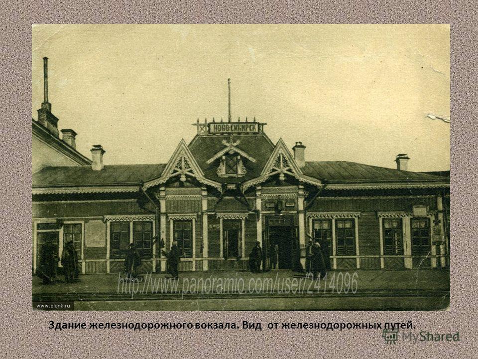 Здание железнодорожного вокзала. Вид от железнодорожных путей.
