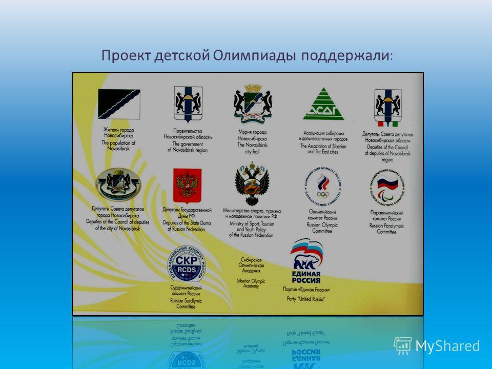 Проект детской Олимпиады поддержали :