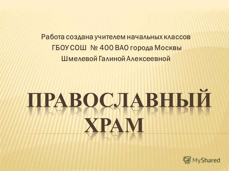 Работа создана учителем начальных классов ГБОУ СОШ 400 ВАО города Москвы Шмелевой Галиной Алексеевной
