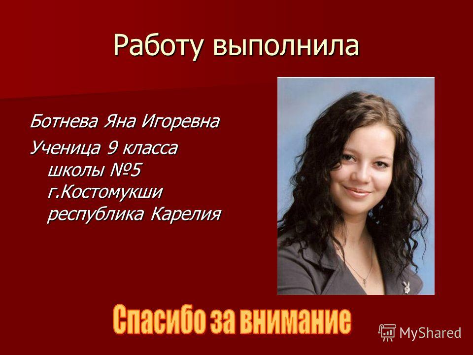 Работу выполнила Ботнева Яна Игоревна Ученица 9 класса школы 5 г.Костомукши республика Карелия