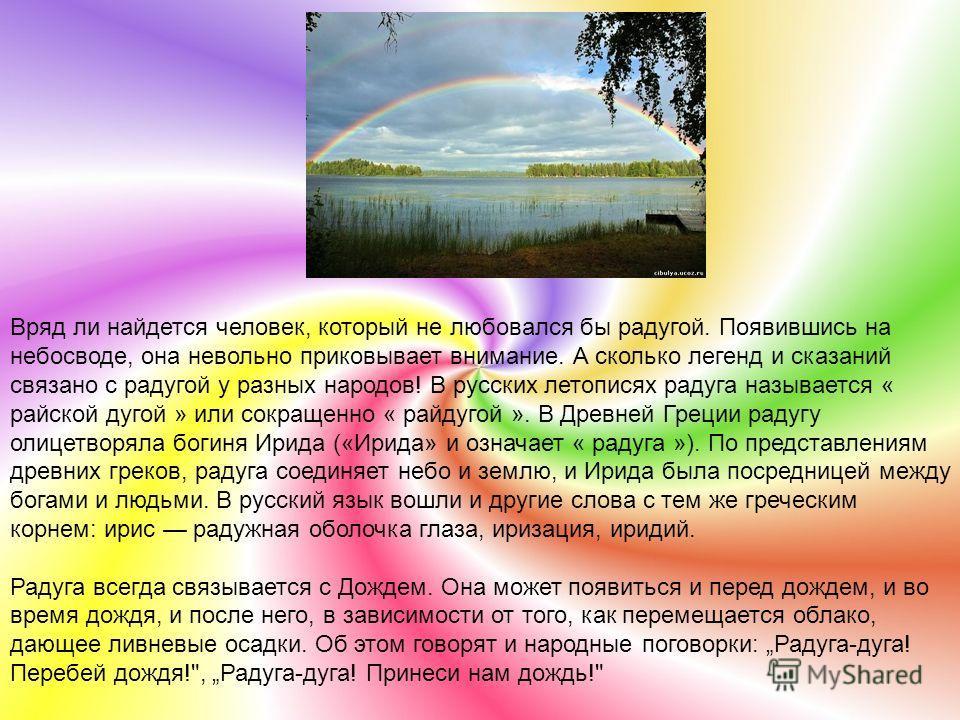 Объектом исследования является природное явление радуга. Предмет исследования – происхождение радуги. Гипотезы: Радуга появляется только в солнечный день после дождя, когда солнечные лучи проходят через дождевые капли. Если заменить солнечные лучи ис