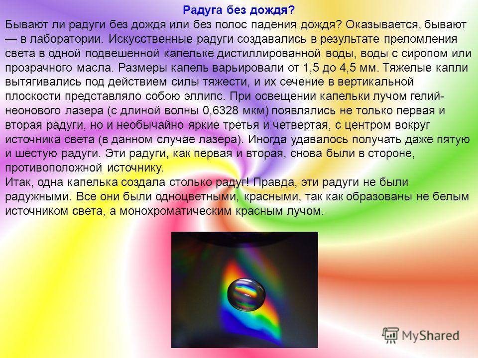 Почему радуга бывает разной? По теории Декарта Ньютона радуга должна быть всегда одинаковой застывшей