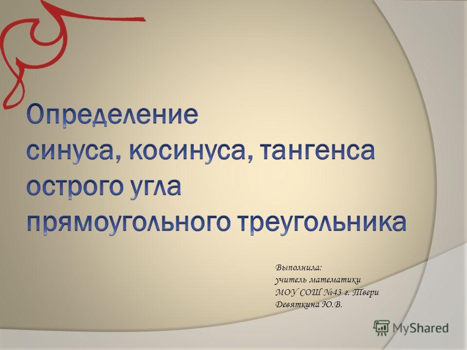 Выполнила: учитель математики МОУ СОШ 43 г. Твери Девяткина Ю.В.