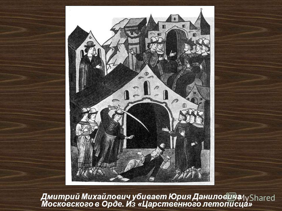 Дмитрий Михайлович убивает Юрия Даниловича Московского в Орде. Из «Царственного летописца»