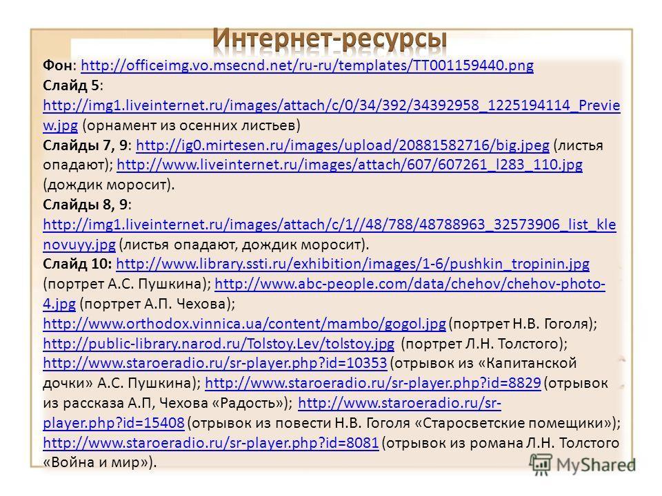 Фон: http://officeimg.vo.msecnd.net/ru-ru/templates/TT001159440.pnghttp://officeimg.vo.msecnd.net/ru-ru/templates/TT001159440.png Слайд 5: http://img1.liveinternet.ru/images/attach/c/0/34/392/34392958_1225194114_Previe w.jpg (орнамент из осенних лист