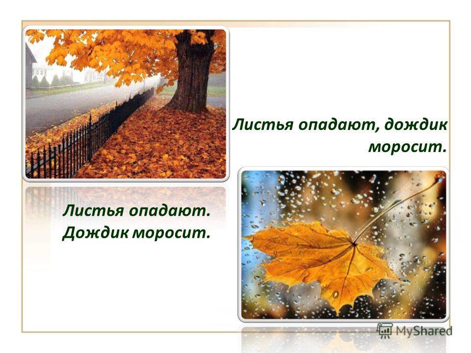 Листья опадают. Дождик моросит.