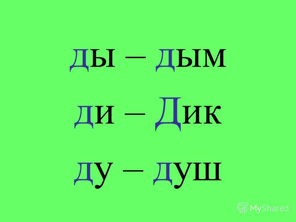 ды – дым ди – Дик ду – душ
