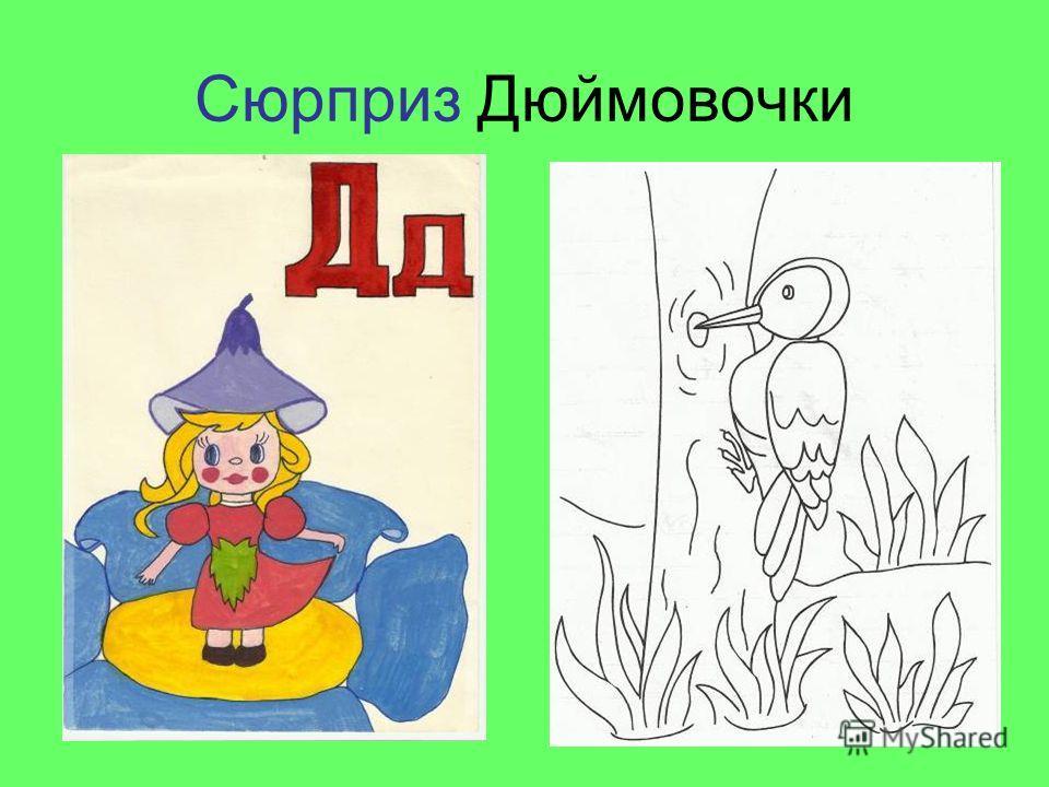 Сюрприз Дюймовочки