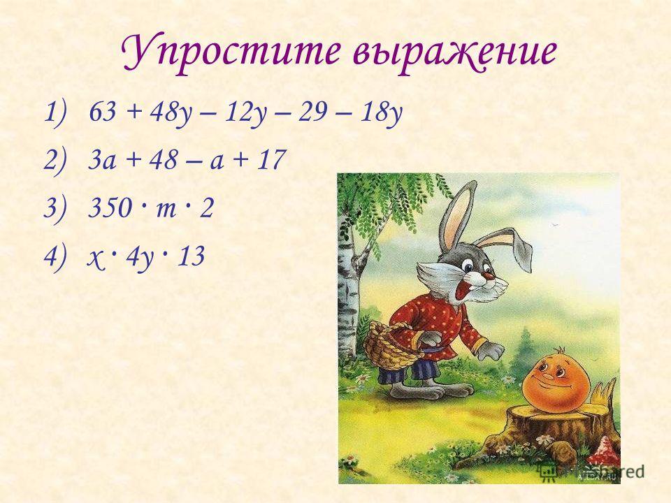 Упростите выражение 1)63 + 48у – 12у – 29 – 18у 2)3а + 48 – а + 17 3)350 · m · 2 4)х · 4у · 13