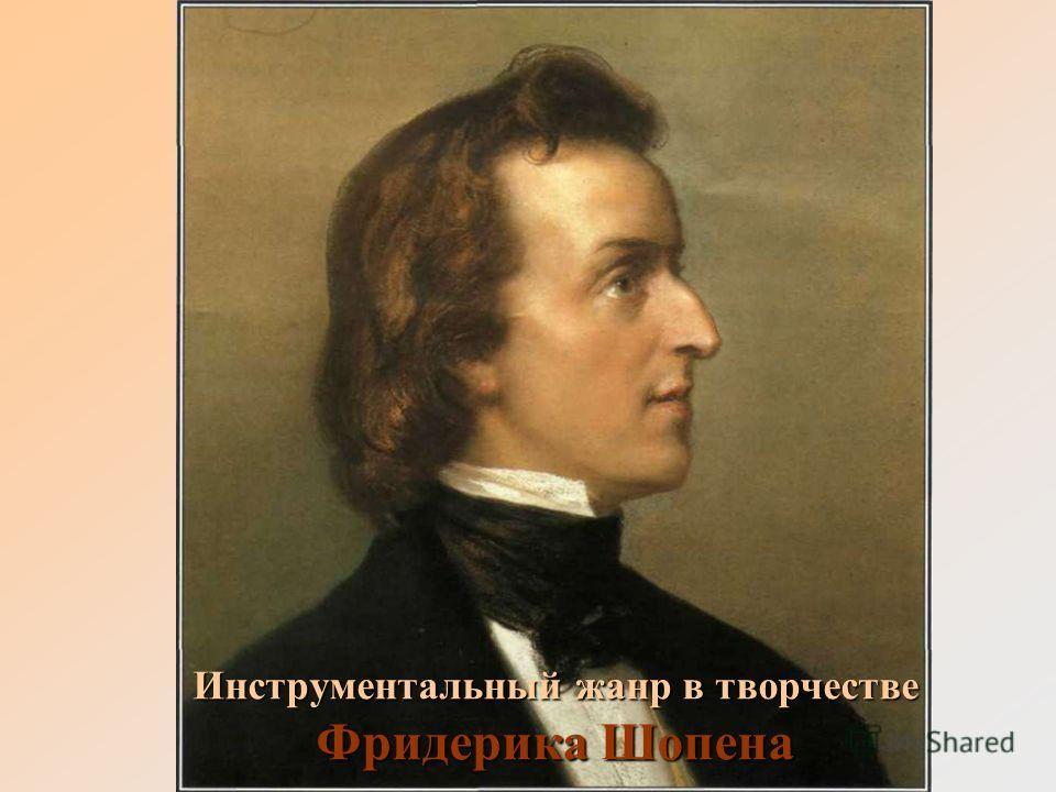 Инструментальный жанр в творчестве Фридерика Шопена