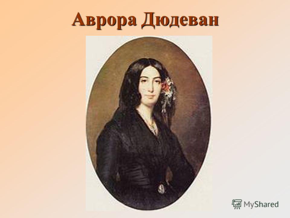 Аврора Дюдеван