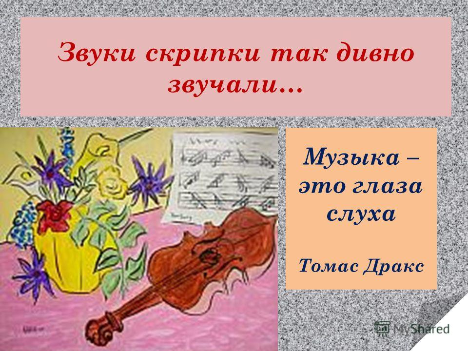 Звуки скрипки так дивно звучали… Музыка – это глаза слуха Томас Дракс