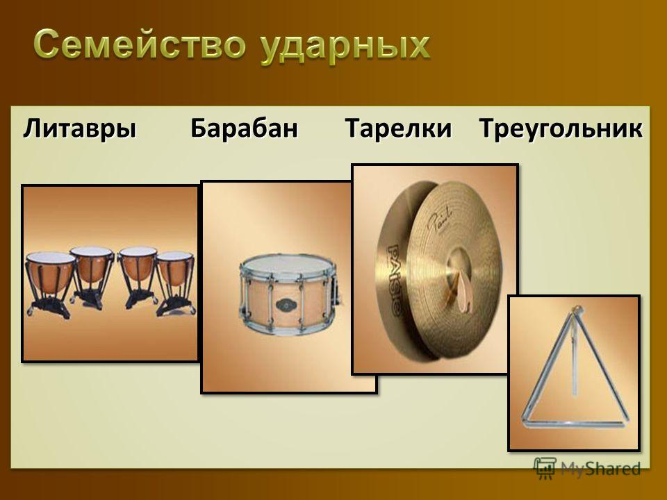 Литавры Барабан Тарелки Треугольник