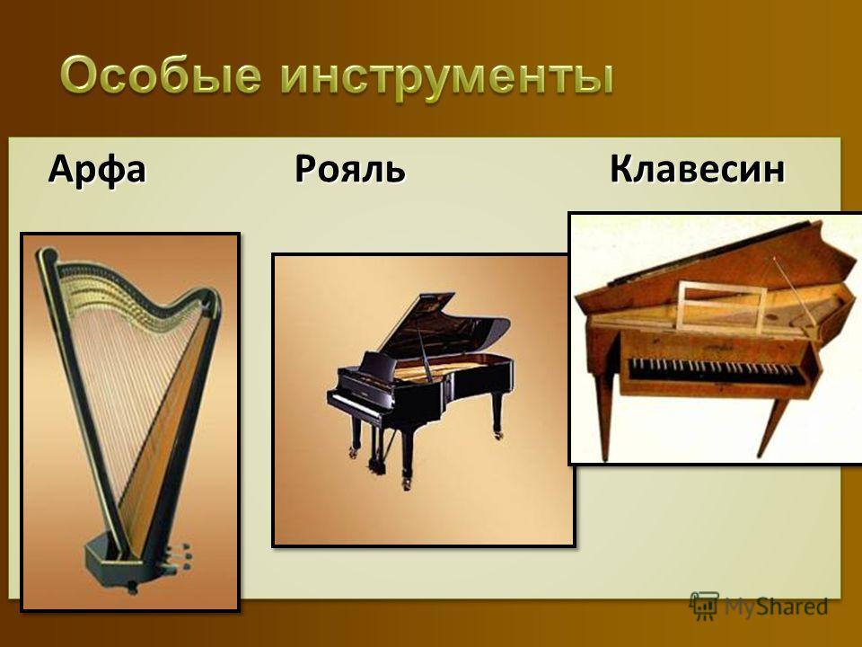 Арфа Рояль Клавесин