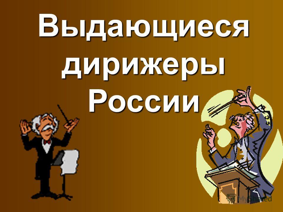 Выдающиеся дирижеры России
