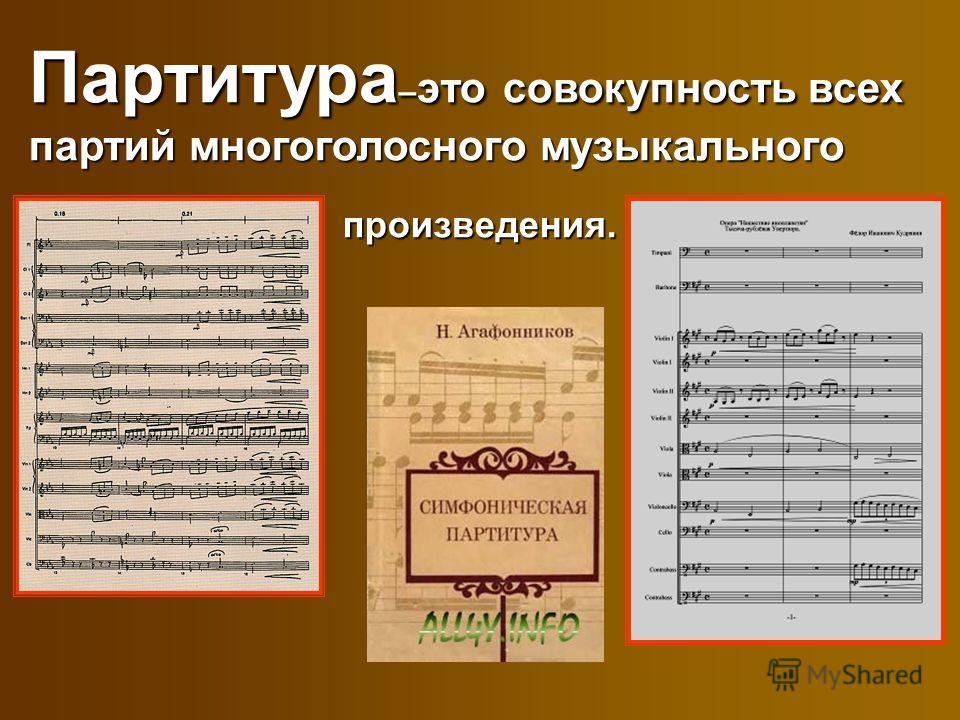 Партитура – это совокупность всех партий многоголосного музыкального произведения.
