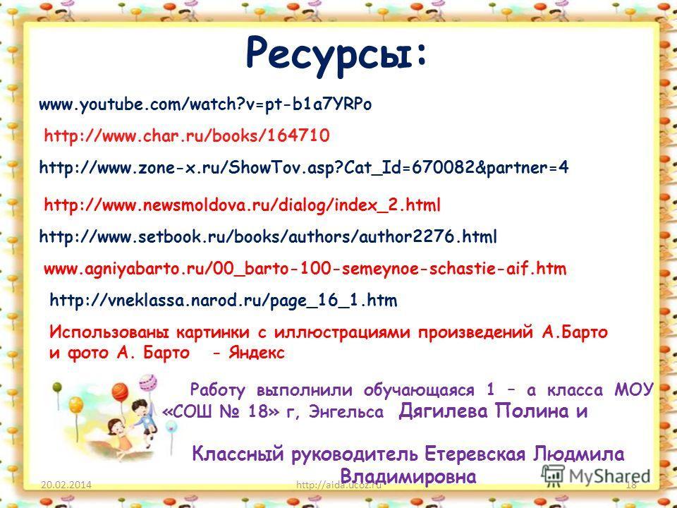 Ресурсы: 20.02.2014http://aida.ucoz.ru18 www.youtube.com/watch?v=pt-b1a7YRPo http://www.char.ru/books/164710 http://www.zone-x.ru/ShowTov.asp?Cat_Id=670082&partner=4 http://www.newsmoldova.ru/dialog/index_2.html http://www.setbook.ru/books/authors/au