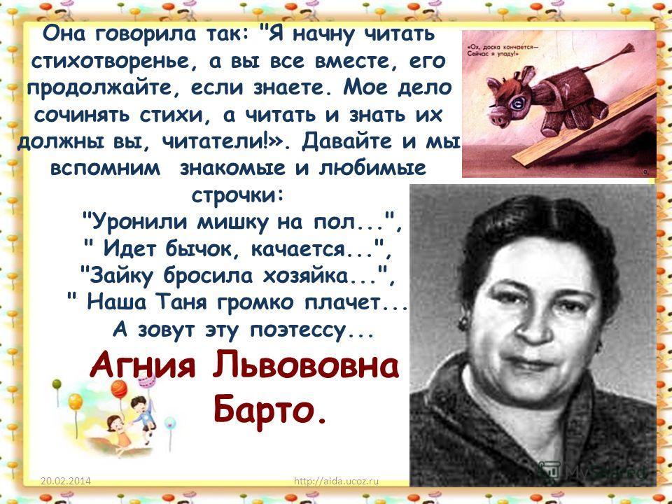 20.02.2014http://aida.ucoz.ru2 Она говорила так: