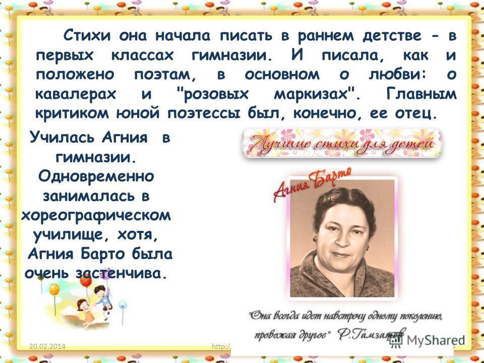 20.02.2014http://aida.ucoz.ru4 Стихи она начала писать в раннем детстве - в первых классах гимназии. И писала, как и положено поэтам, в основном о любви: о кавалерах и
