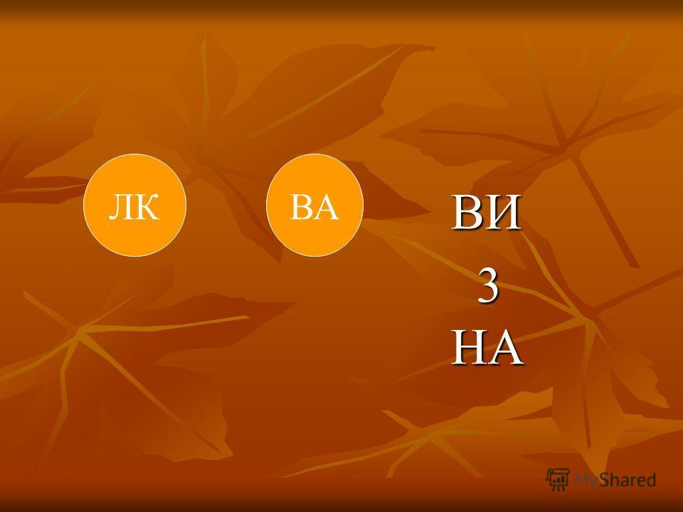 ЛКВА ВИ 3 НА 3 НА