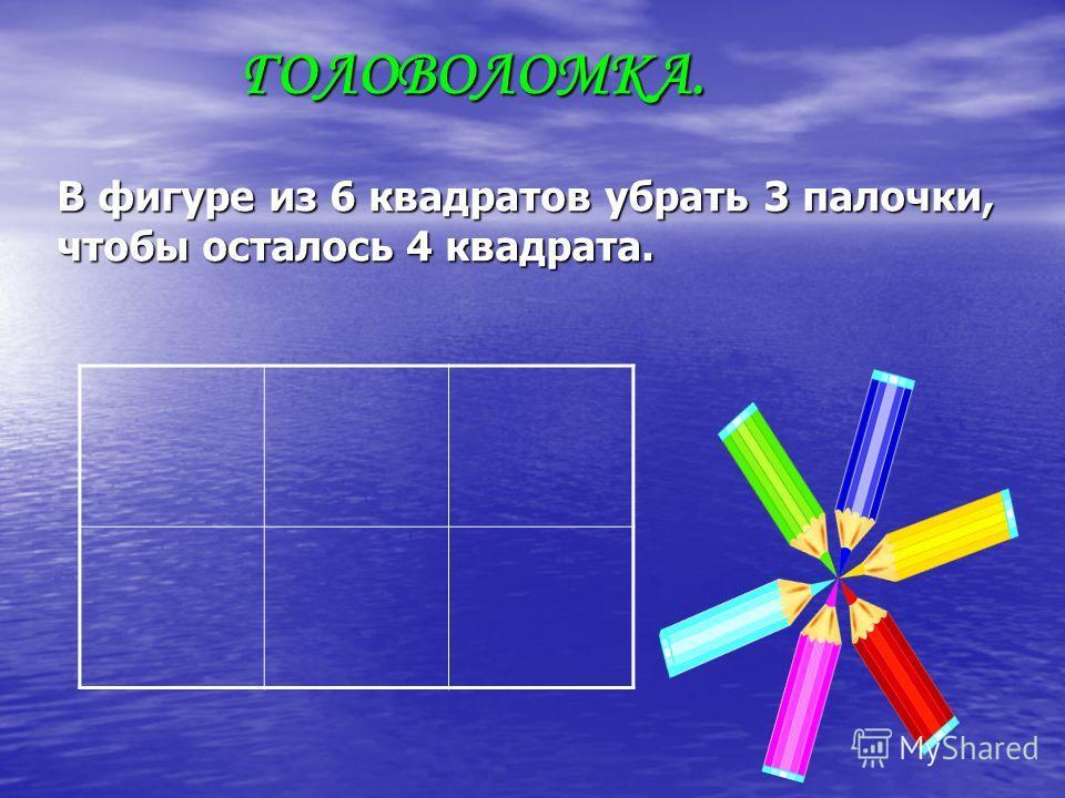 В фигуре из 6 квадратов убрать 3 палочки, чтобы осталось 4 квадрата.