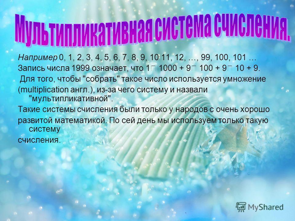 Например 0, 1, 2, 3, 4, 5, 6, 7, 8, 9, 10 11, 12, …, 99, 100, 101 … Запись числа 1999 означает, что 1 1000 + 9 100 + 9 10 + 9. Для того, чтобы