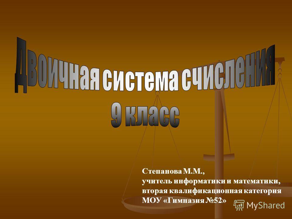 Степанова М.М., учитель информатики и математики, вторая квалификационная категория МОУ «Гимназия 52»