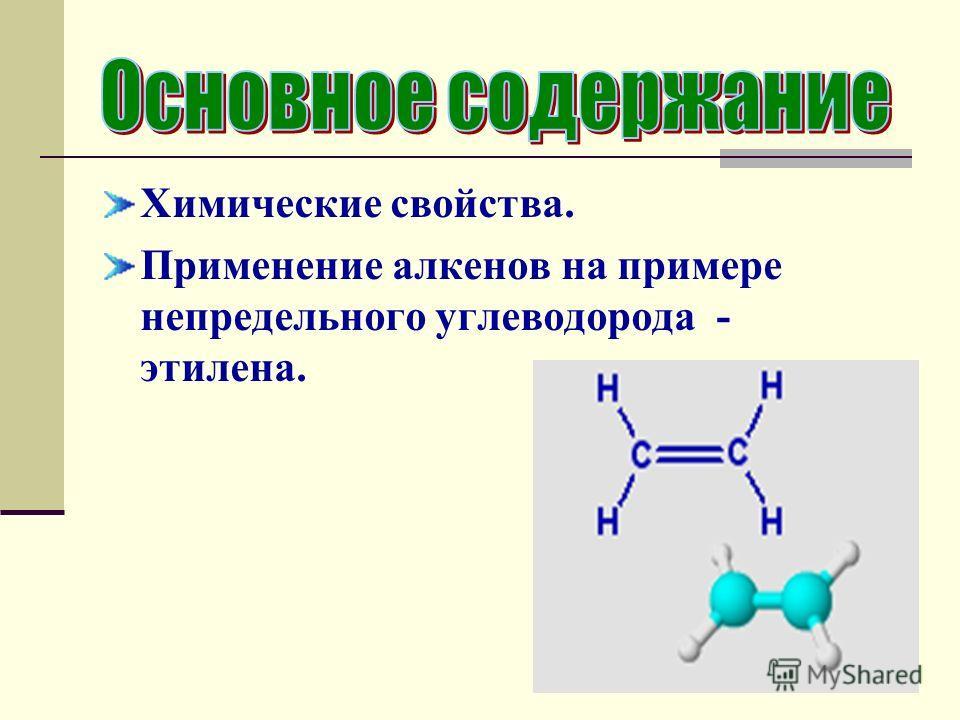 Химические свойства. Применение алкенов на примере непредельного углеводорода - этилена.