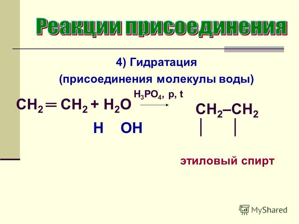 4) Гидратация (присоединения молекулы воды) CH 2 CH 2 + H 2 O H 3 PO 4, p, t H OH CH 2 –CH 2 этиловый спирт