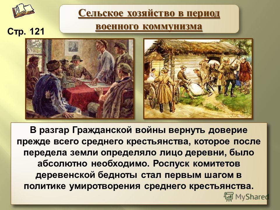 комбеды 2 декабря 1918 г. были распущены комбеды. Расчет на то, что комбеды помогут увеличить поставки хлеба, не оправдался. Цена же хлеба, который удалось получить в результате «вооруженного похода в деревню», оказалась неизмеримо высокой всеобщее в