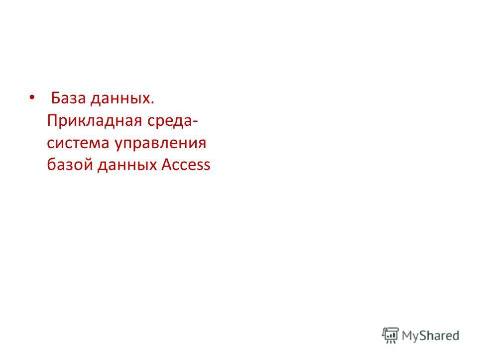База данных. Прикладная среда- система управления базой данных Аccess