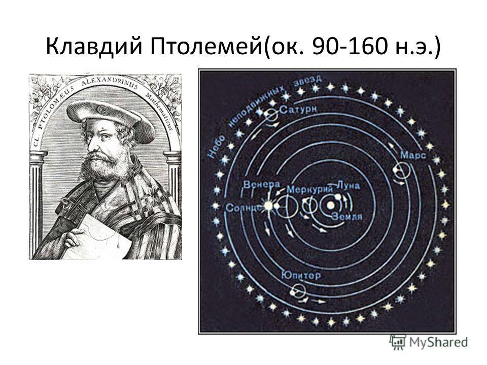 Клавдий Птолемей(ок. 90-160 н.э.)
