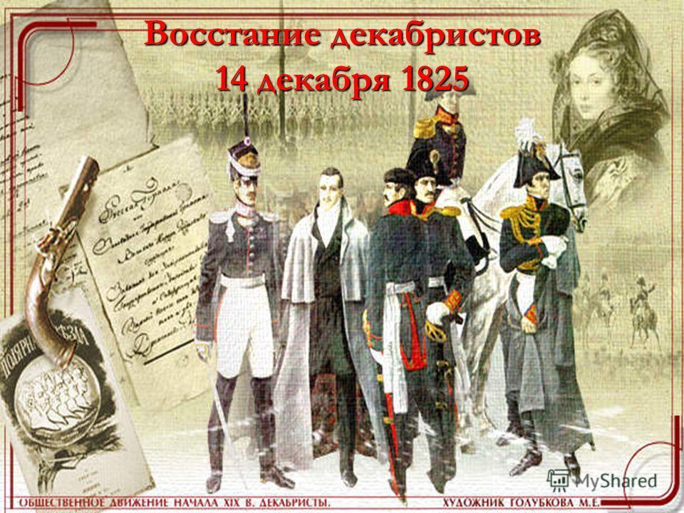 Восстание декабристов 14 декабря 1825