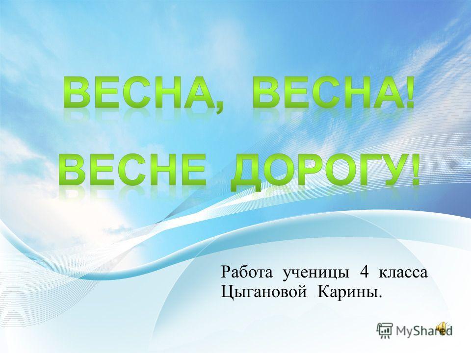 Работа ученицы 4 класса Цыгановой Карины.